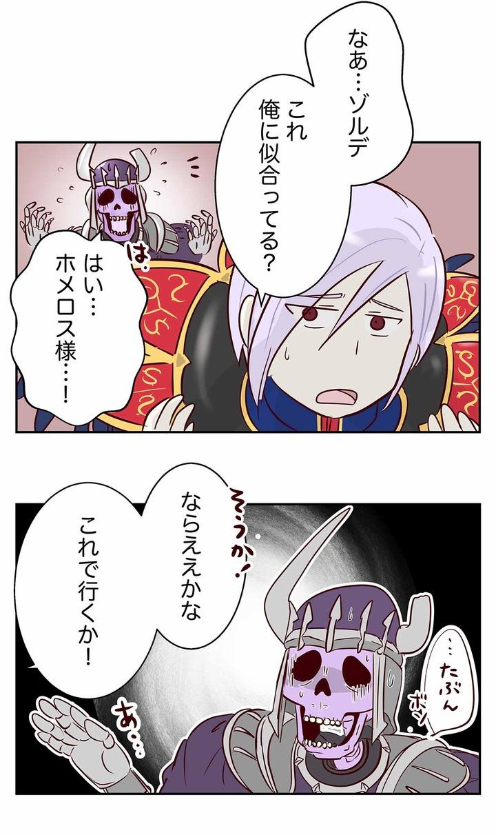 【ドラクエ11漫画】哀れなホメロスにドルマゲスモデルは悲しいなあ