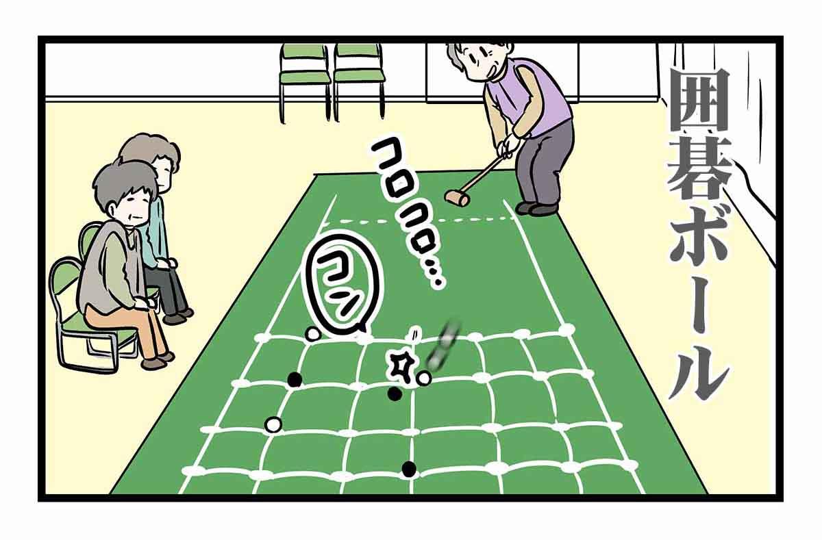囲碁ボール