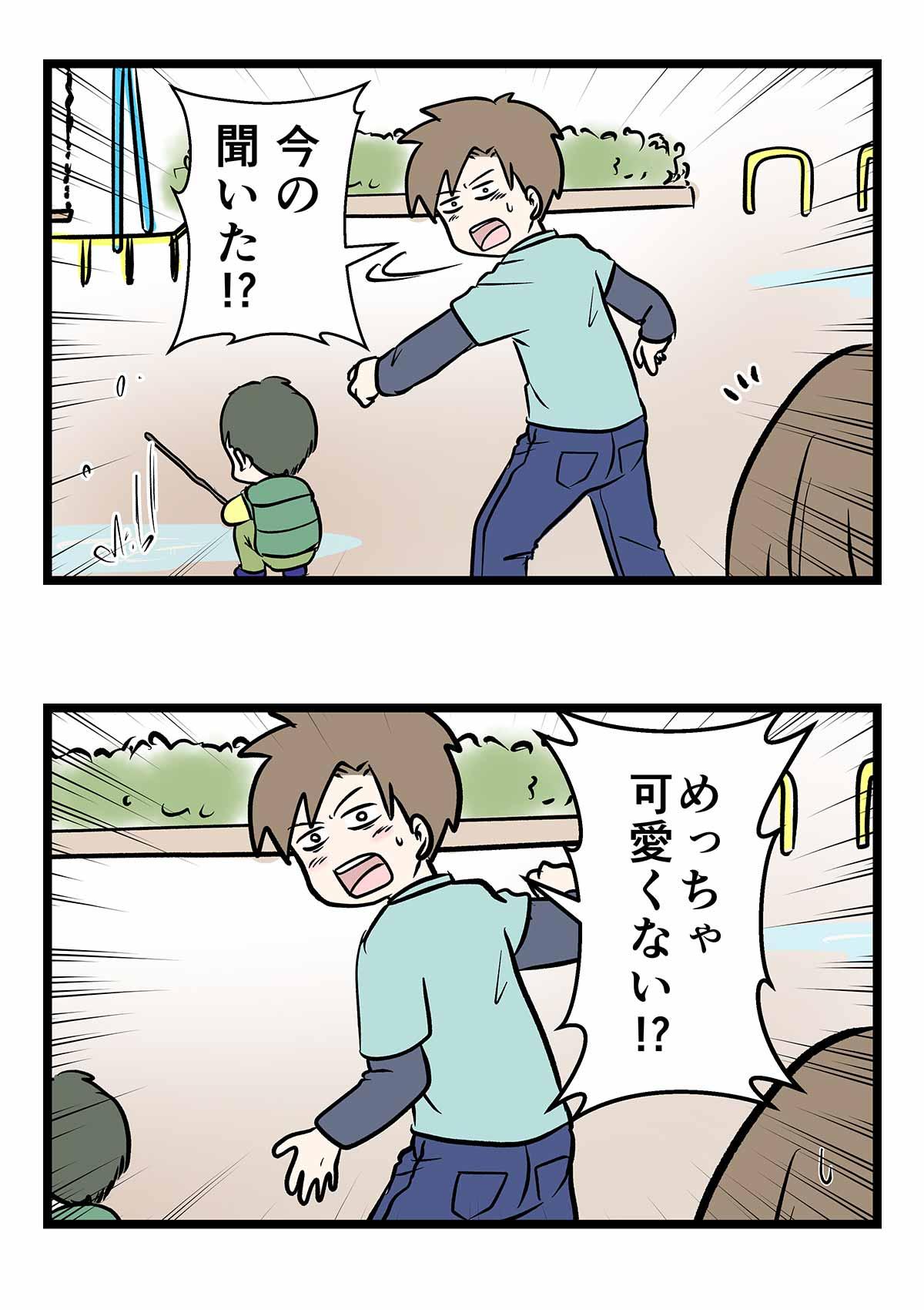 雨があがると子供の素晴らしさがわかることもあるらしい
