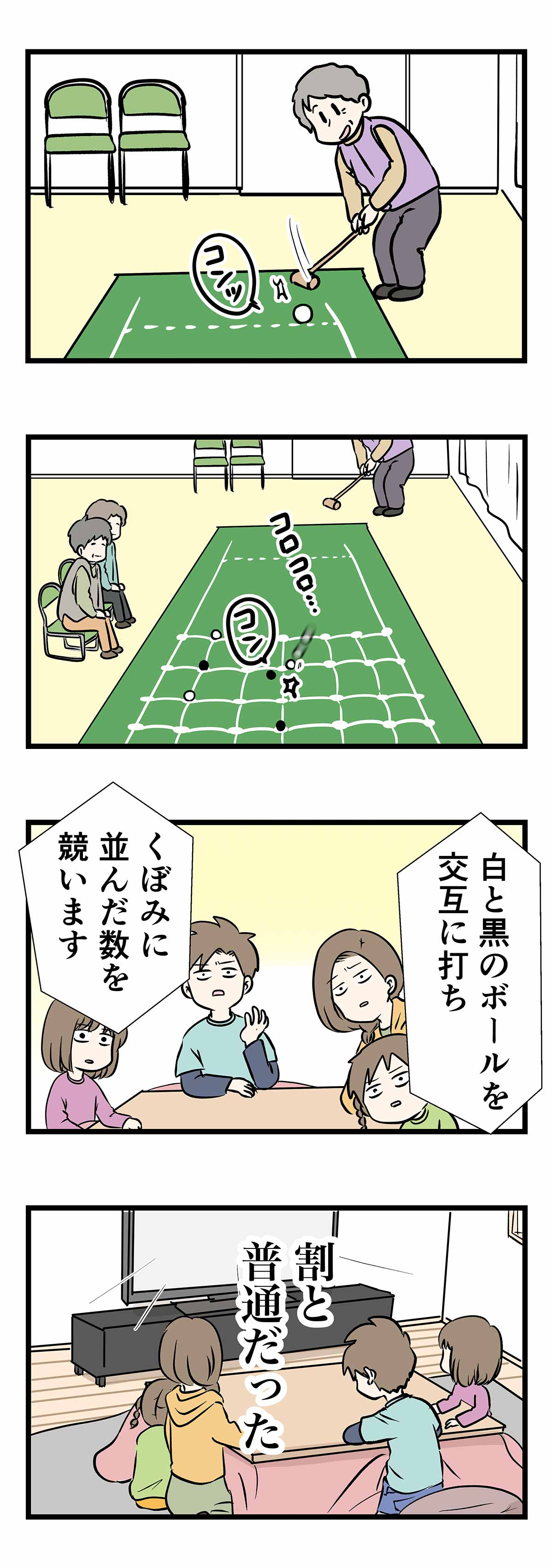 「囲碁ボール」とかいう「囲碁サッカー」みたいなスポーツがあるらしい