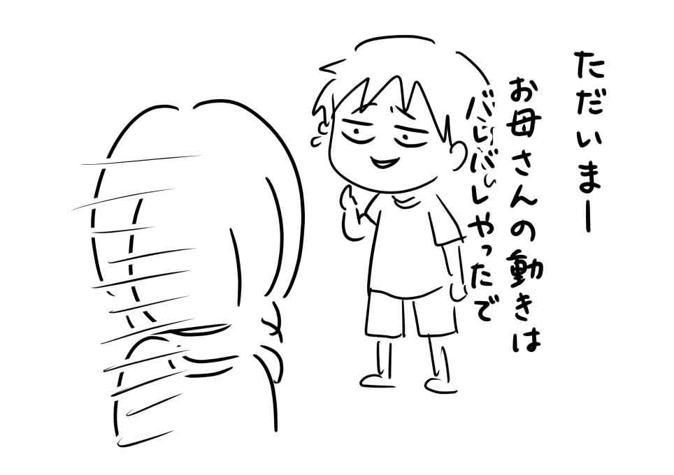 早く家に入って・・・はーやーくぅ家にぃ入ってぇえーー!!!!