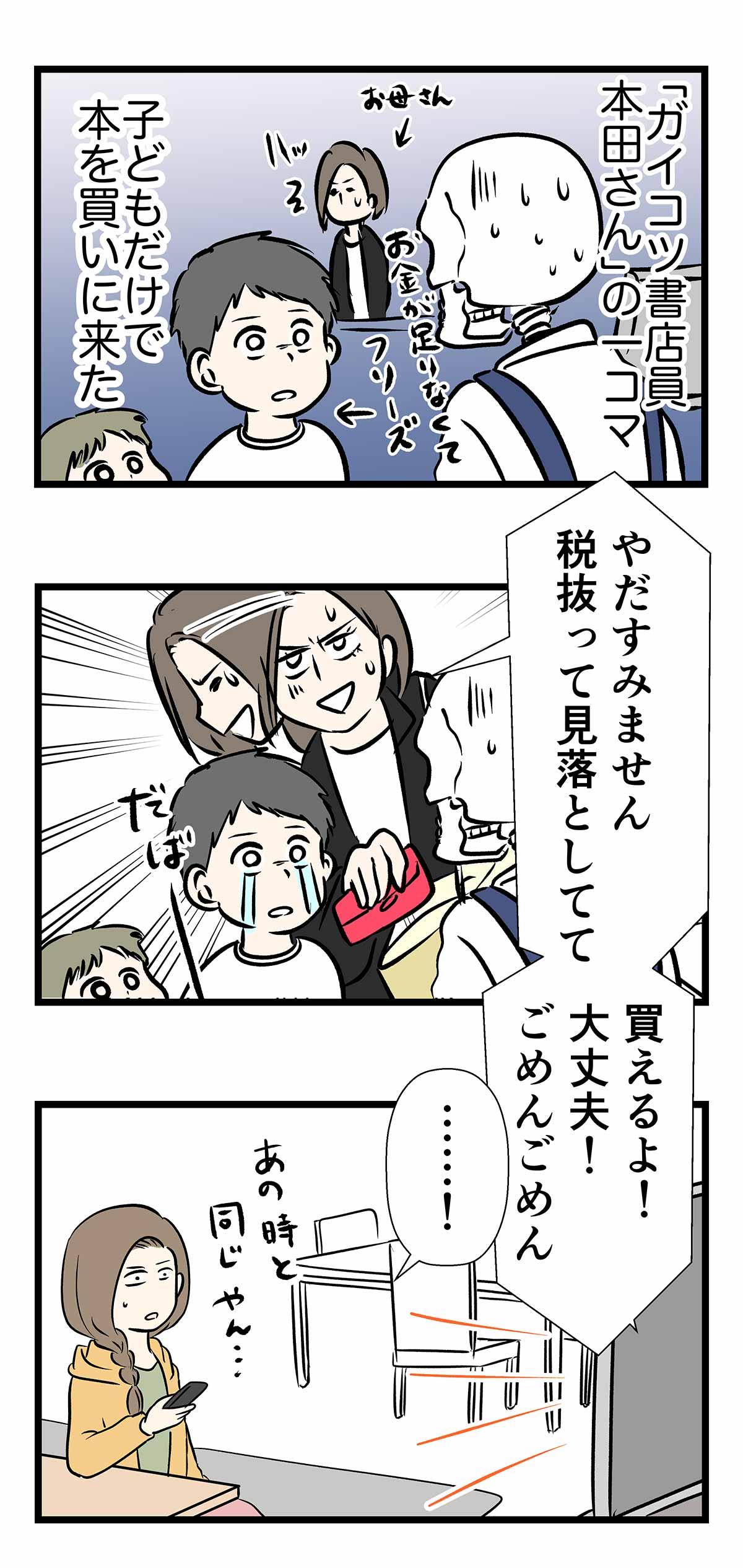 『ガイコツ書店員本田さん』で思い出す、はじめてのおつかい