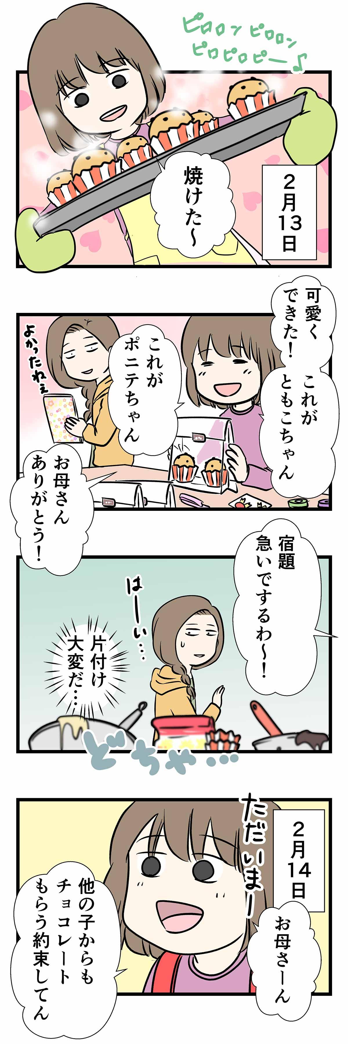 エンドレス∞バレンタイン