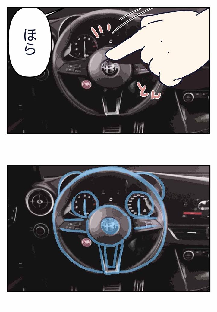 車の中にクマが潜んでいたのを発見した話