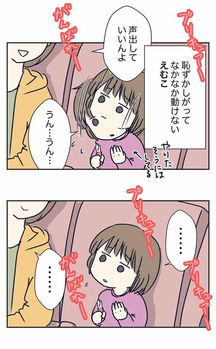 30代女性「ぷいきゅあー!がんばえー!」