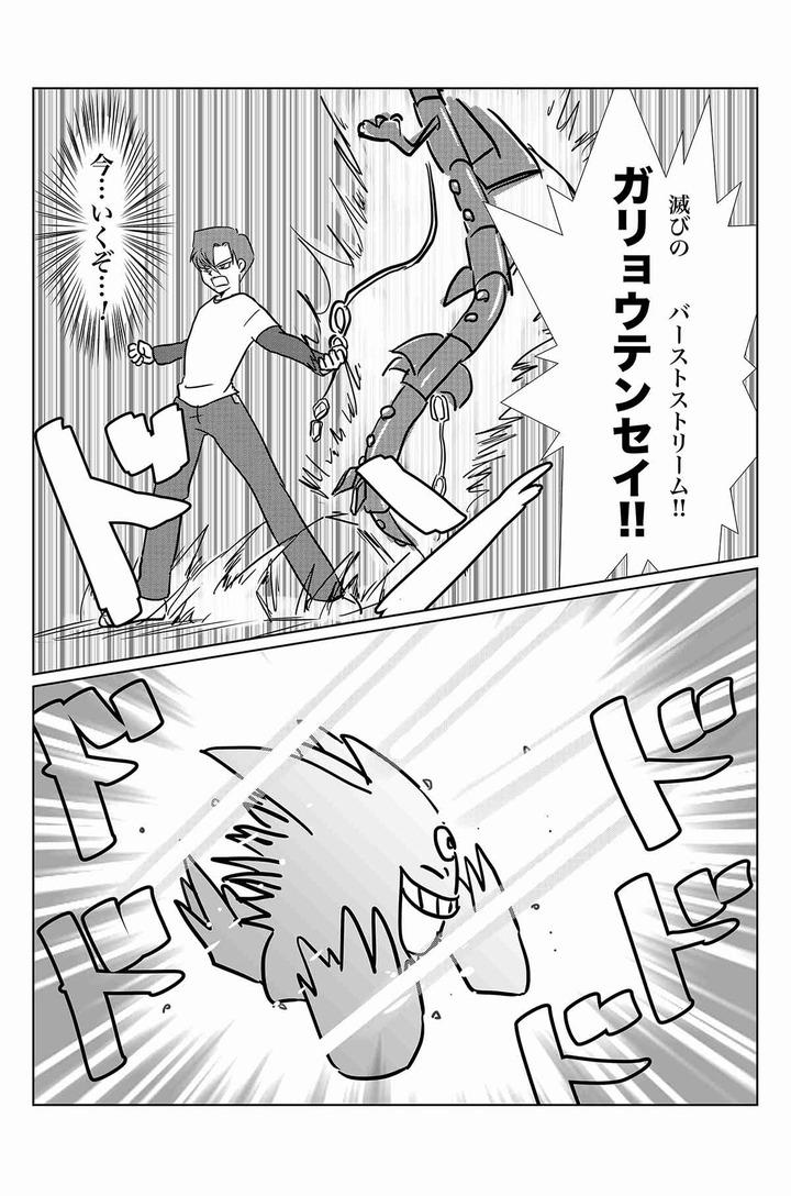 永☆夢☆王 E-Mu-Oh! POKÉMON CARD GAME and EMUO