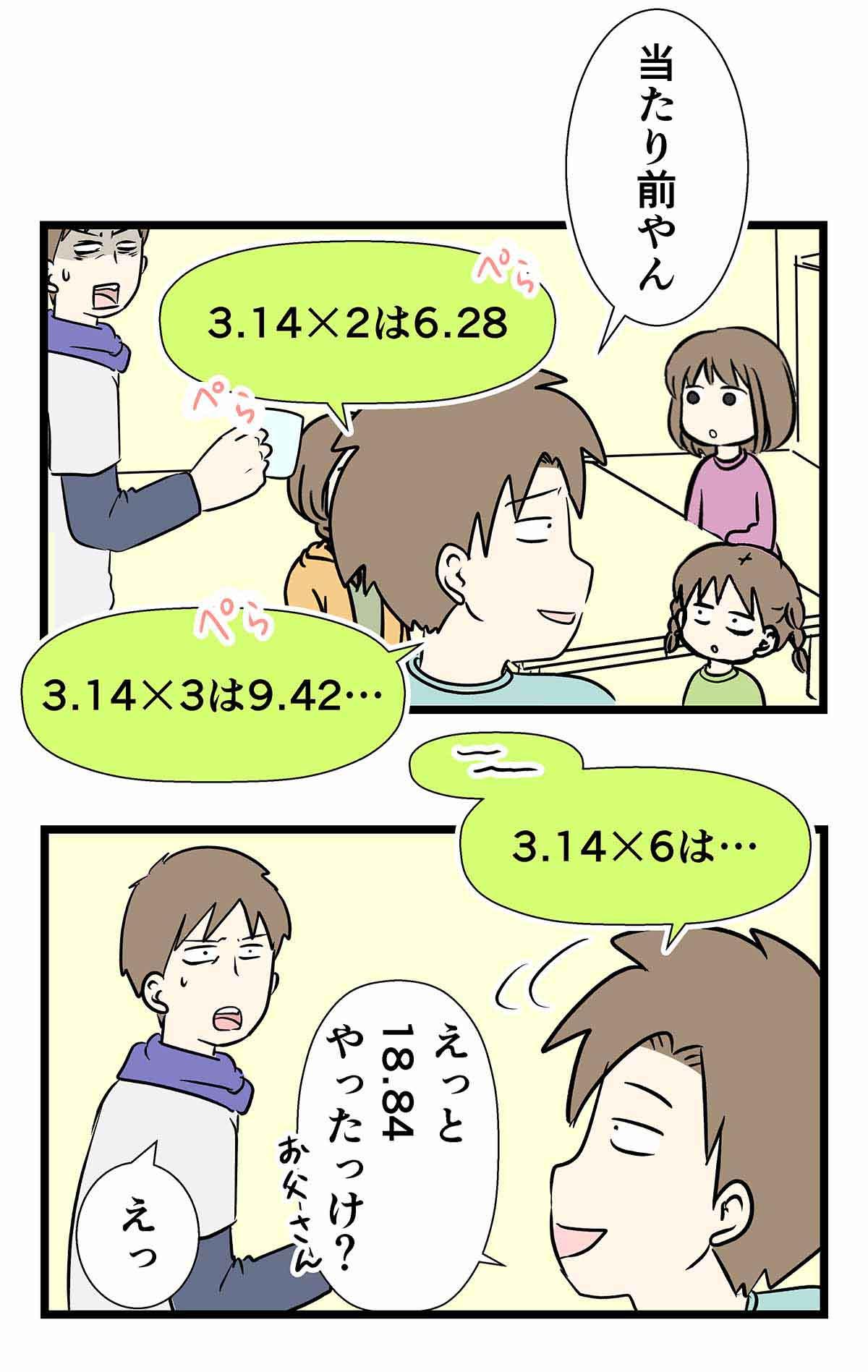 九九には1から9以外に円周率の3.14もあるらしい