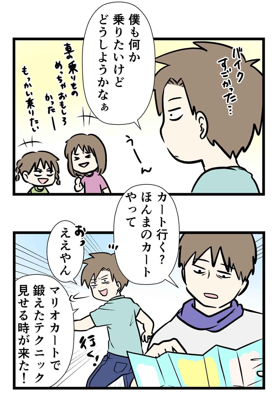 鈴鹿サーキットでスーパーエムオカートデラックス 夏の旅(4)