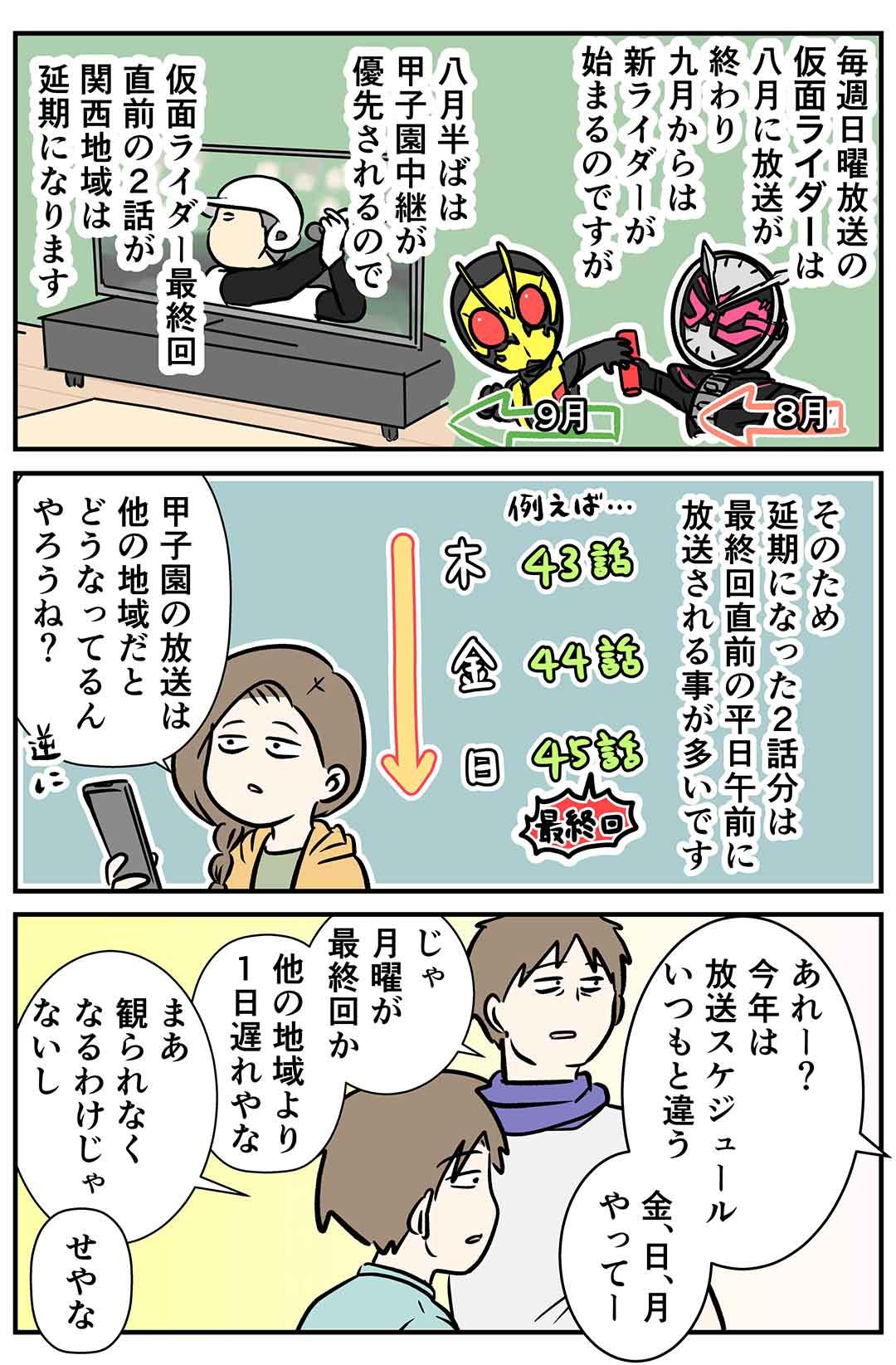 関西在住の『仮面ライダージオウ』視聴民の悲しみを伝えたい