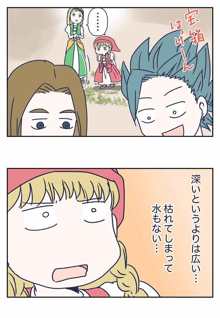 【ドラクエ11漫画】井戸とは何かを定義し直す必要がある