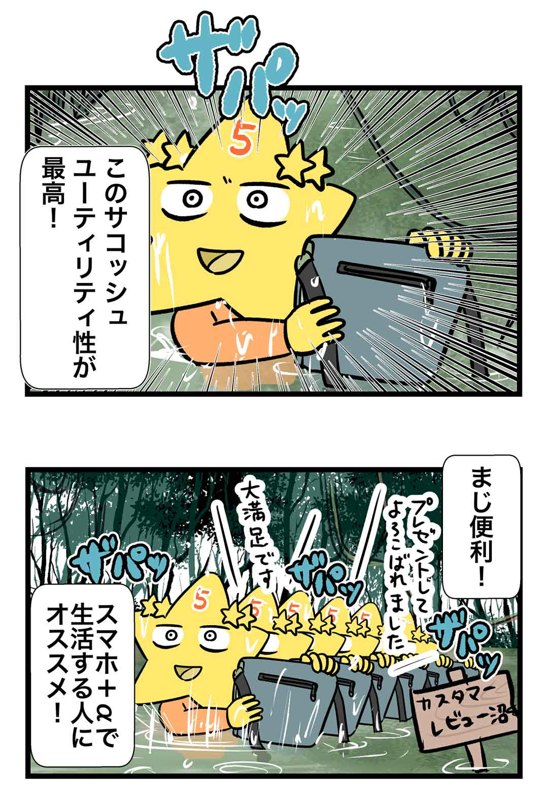Amazon★1がレビュー沼に沈む物語