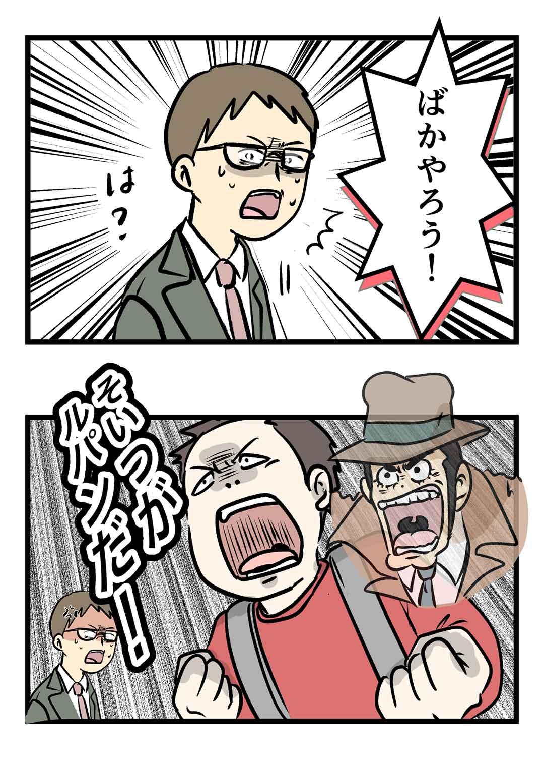 昭和の怪盗が令和の少年の心も奪ったようです