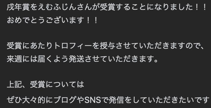 ライブドアブログ オブ ザイヤー2018 戌年賞