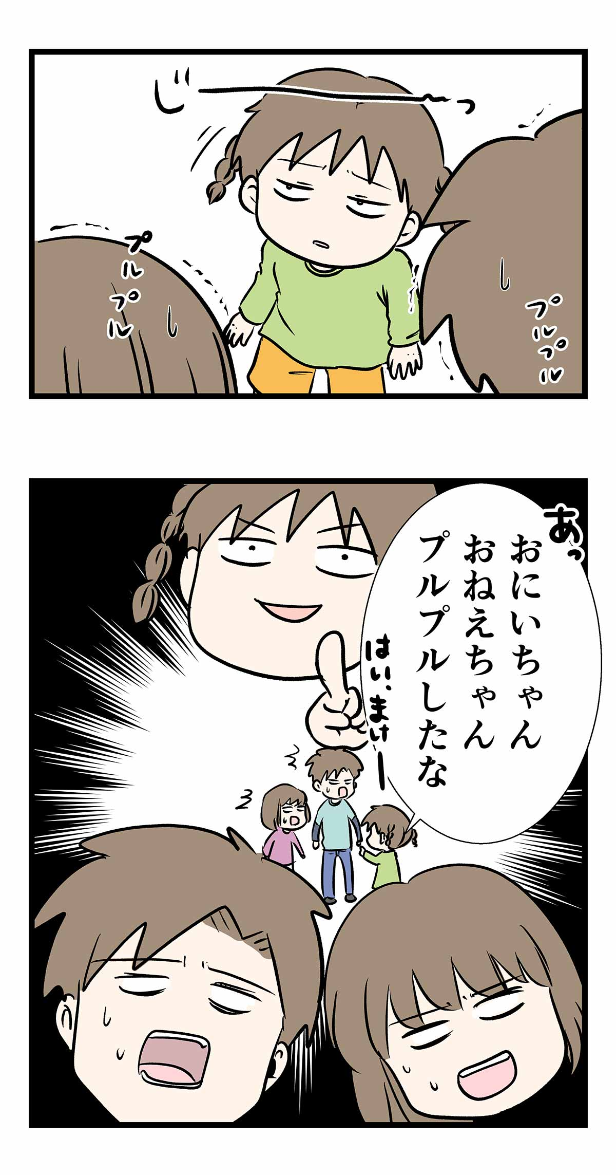 徳川家康タイプの娘