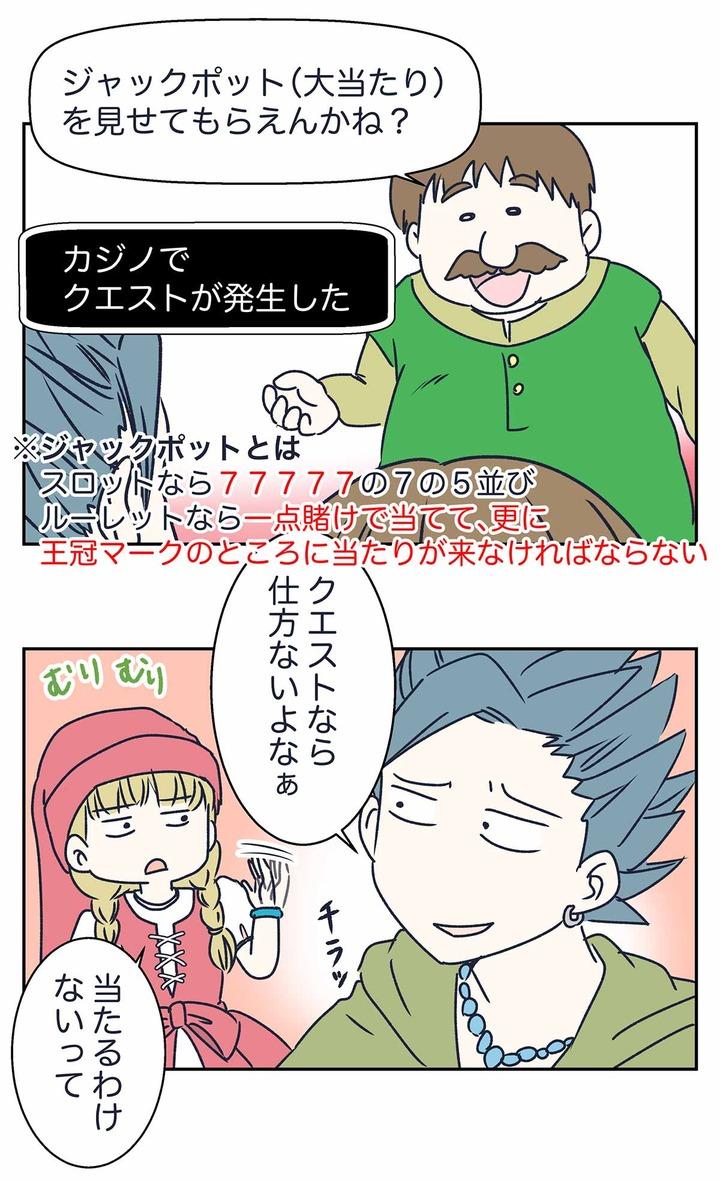 【ドラクエ11漫画】ルーレットでジャックポットを狙うとか無理ゲーでしょ