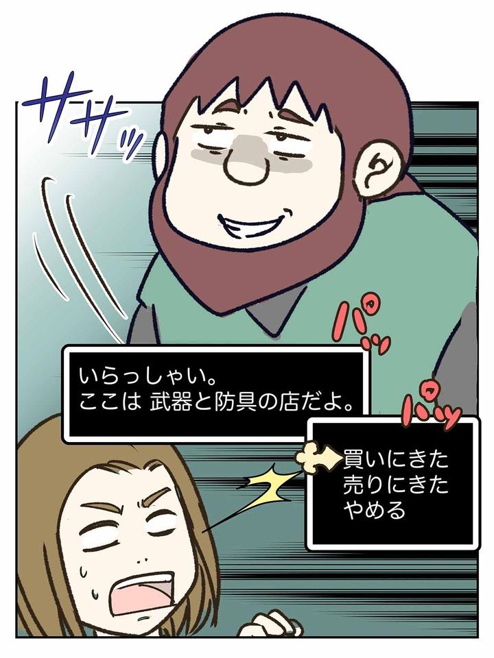 【ドラクエ11漫画】悪魔の子が最後の砦を守れるかどうかもカネ次第