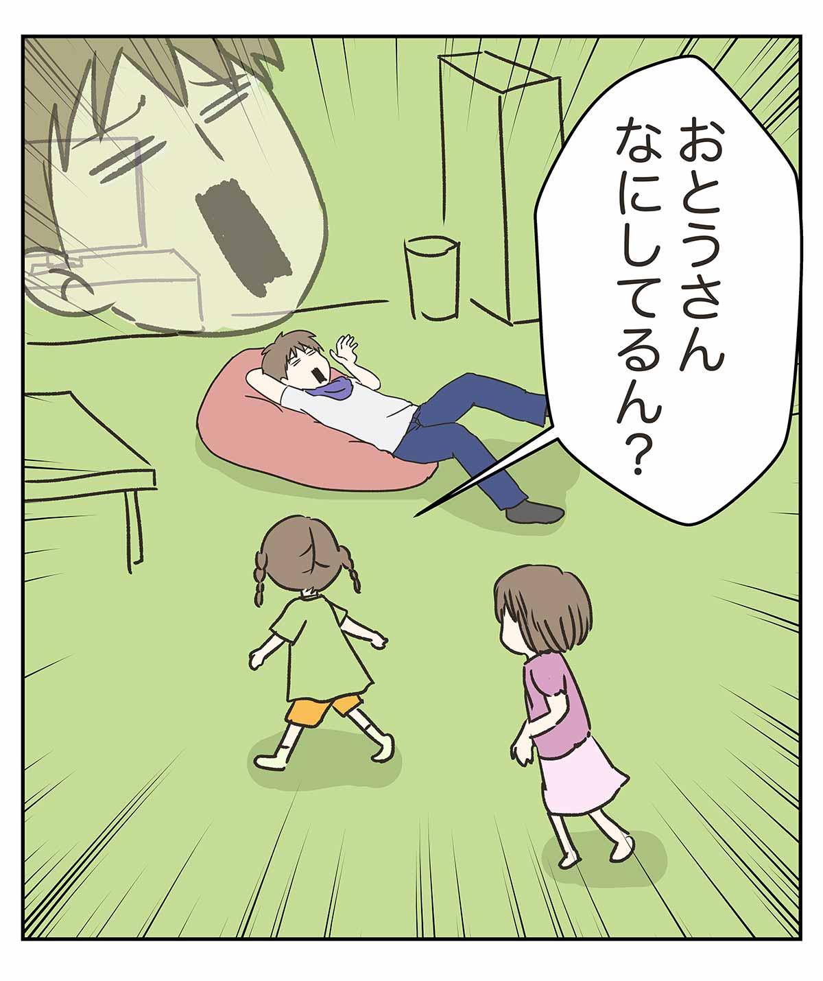 無慈悲!父が傷ついた娘からの一言とは