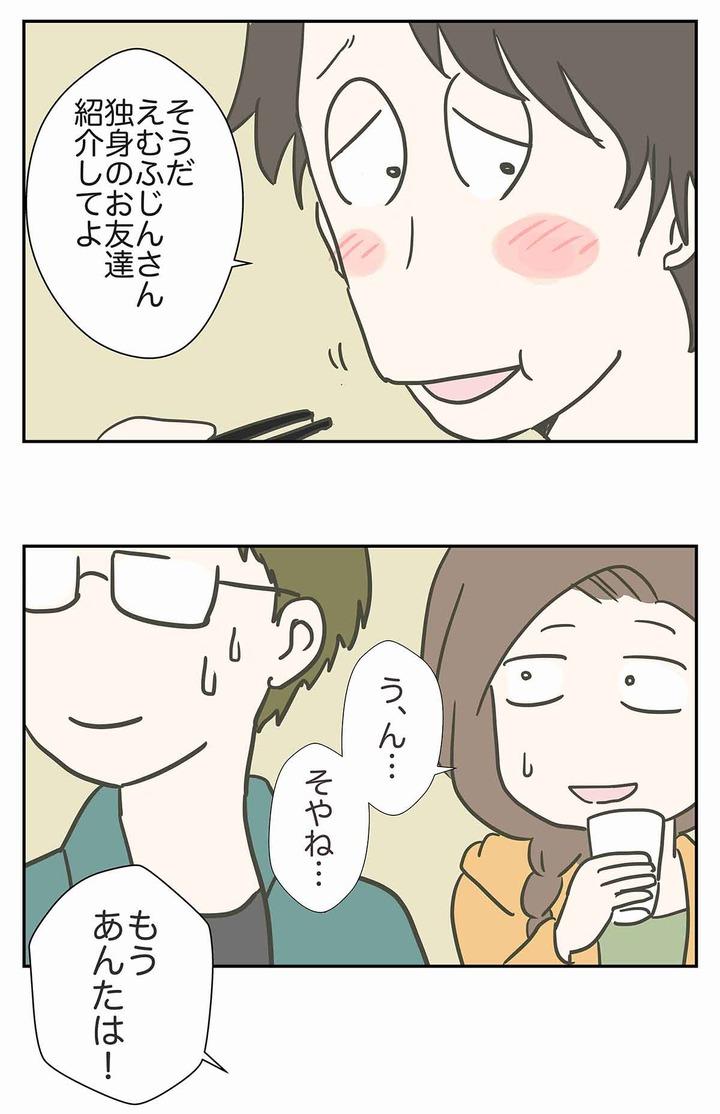 飲みニケーション・ハイウェイ