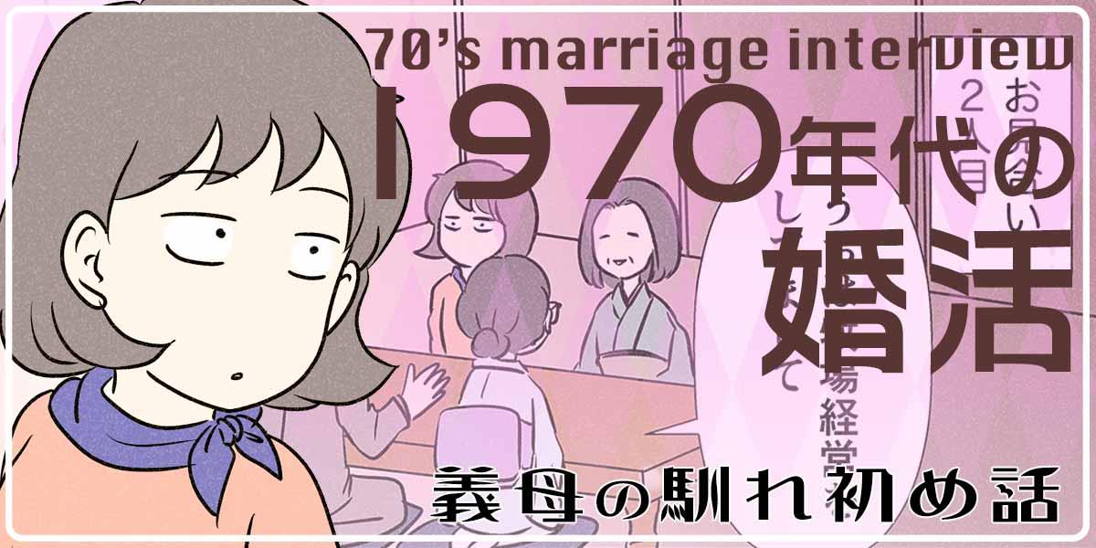 1970年代の婚活シリーズ