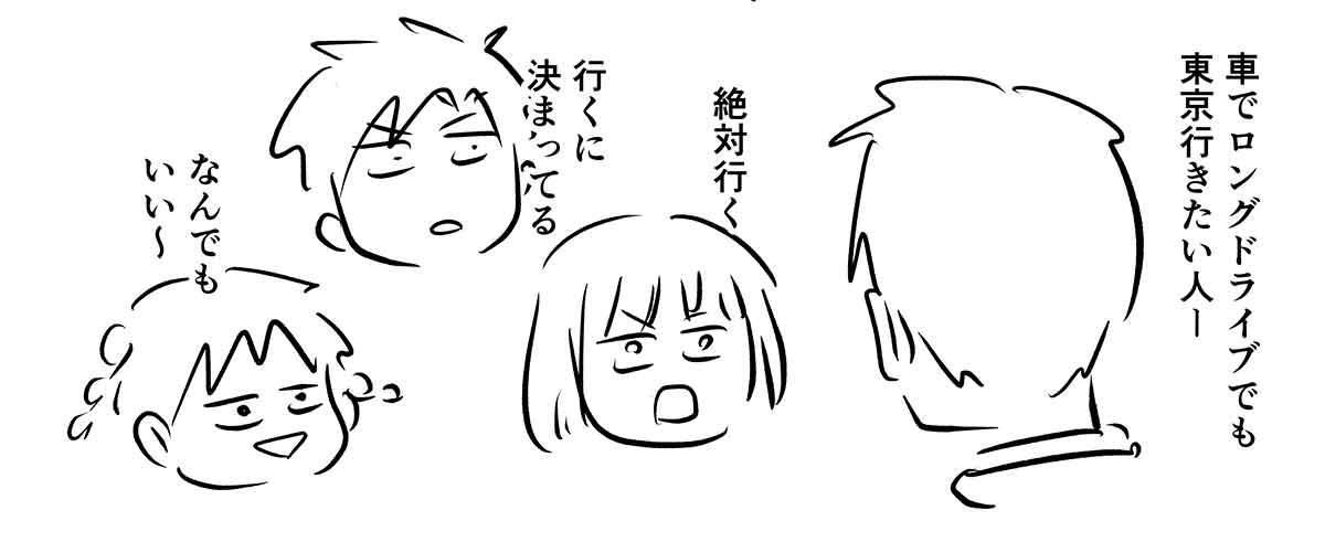 家族全員で関西から東京に格安で旅する方法を知りたくて 東京への旅(1)