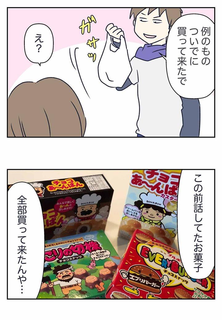 エブリバーガー・チョコあ〜んぱん・きこりの切株を食べ比べた結果