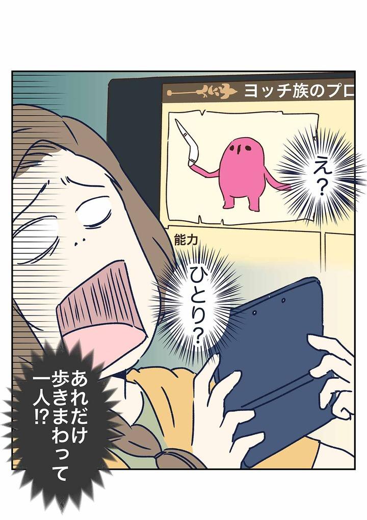 3DS版ドラクエ11を買ったらヨッチ族がアツすぎた