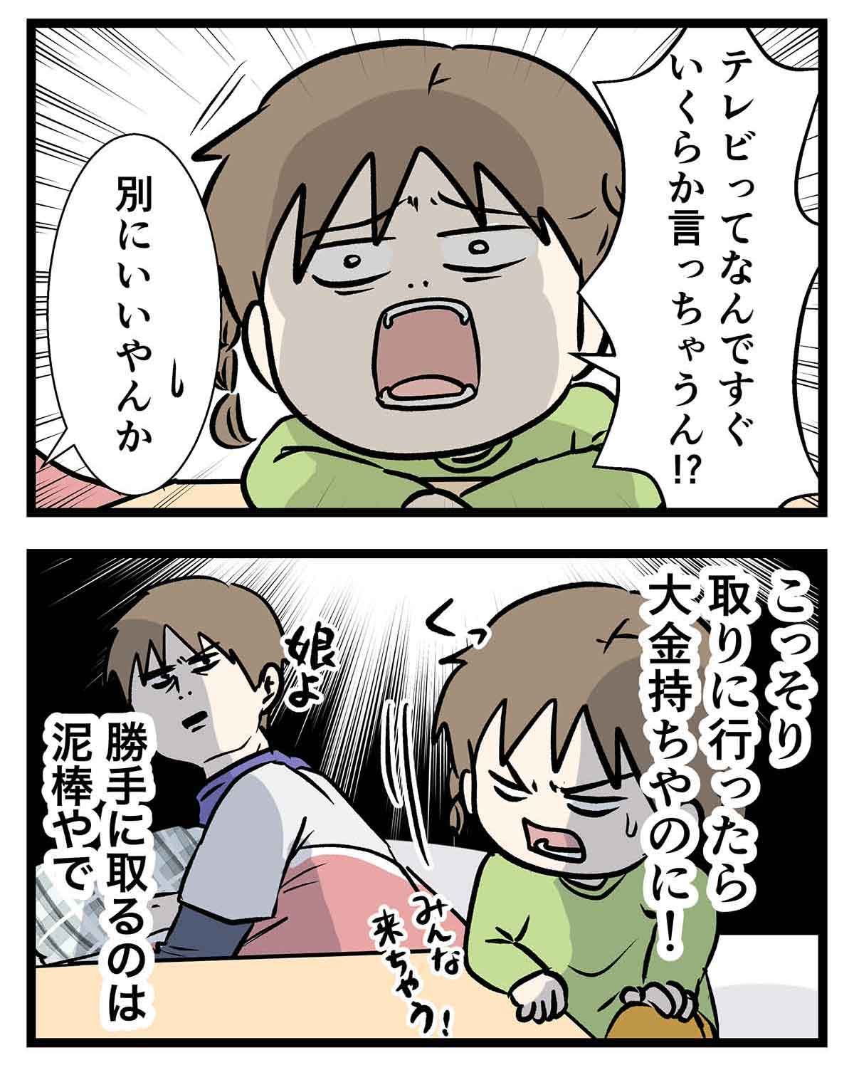 丹波篠山の松茸に興味が湧いた日