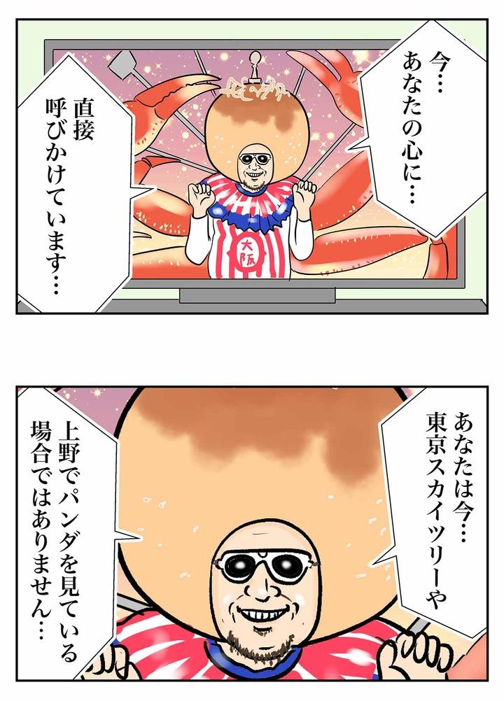 東京スカイツリーや上野でパンダを見ている場合ではありません