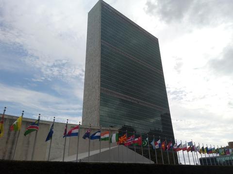 国際連合 ニューヨーク