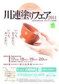 2014川連塗りフェア