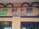 20081011JR村上駅