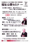 稲川・雄勝福祉会公開研修会_0001