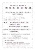 稲川・雄勝福祉会公開研修会_0002