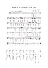 湯沢翔北開校式