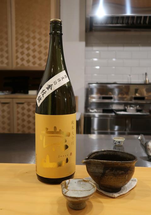 常山  純米大吟醸   19.2.5   87