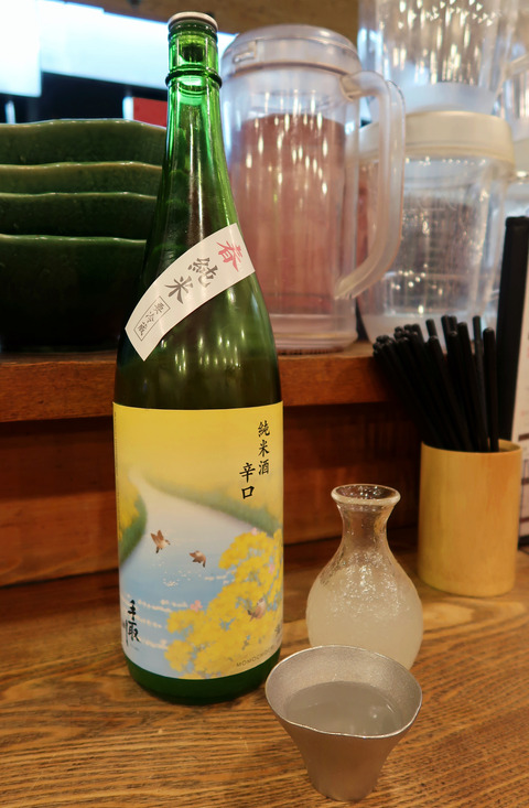 手取川 春純米 うすにごり  19.3.1   273
