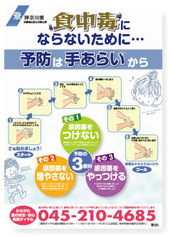 イラスト カレンダー イラスト 無料 : ... :食中毒予防ポスター イラスト