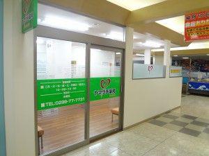 ヤマグチ薬局 チェリオ店
