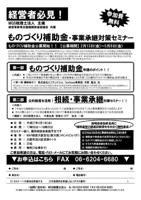 【MGS】セミナー案内状⑤(ものづくり)
