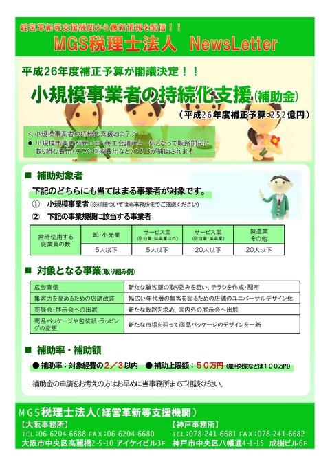 【H27年2月号】MGS税理士法人(持続化支援)