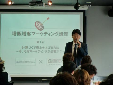 120910CTPTマーケティング第1回講座(松本)