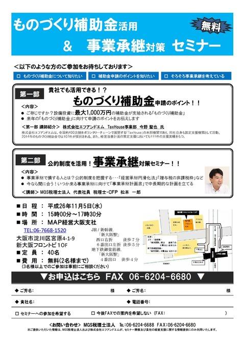 【MGS税理士法人】カラーセミナー案内状
