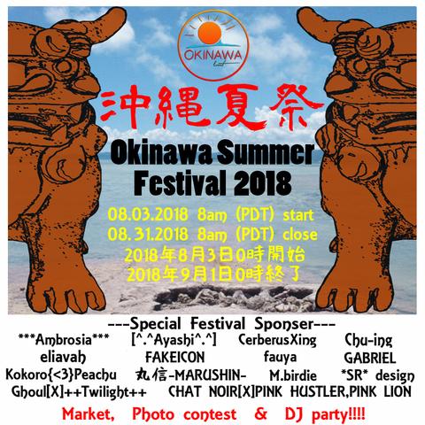 POSTER_ Okinawa Summer Festival 2018 1