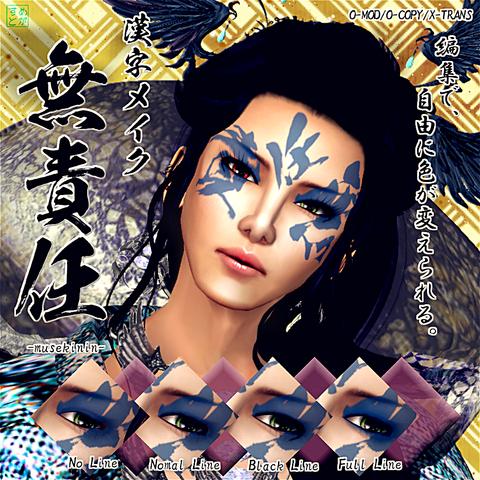 kanji tatoo-[musekinin]POP