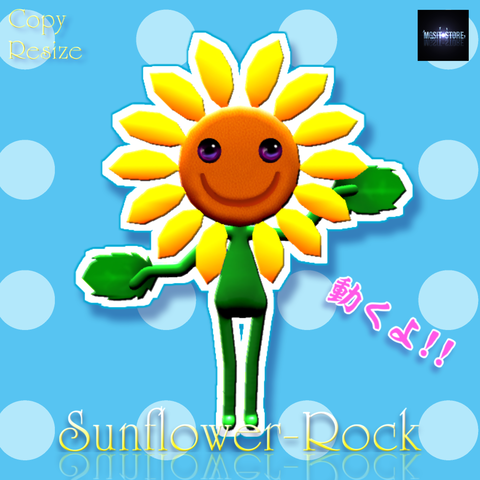 sunflower-rock[AD]