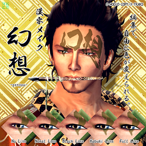 kanji tatoo-[gensou]00POP