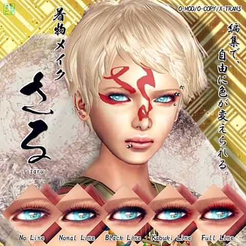 kanji tatoo-[saru]POP
