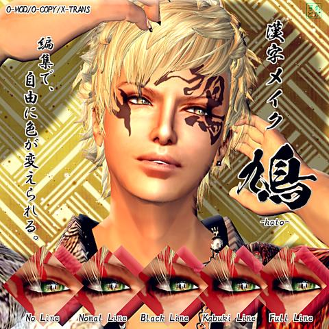 kanji tatoo-[hato]00POP