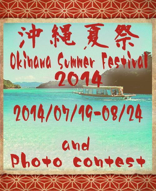 okinawa-fes2014.jpg
