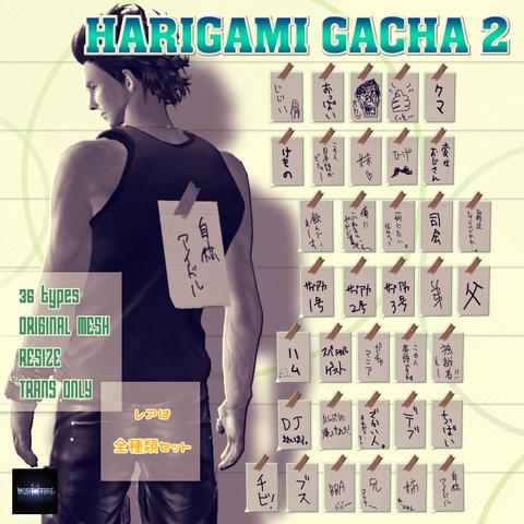 harigami2 pop00